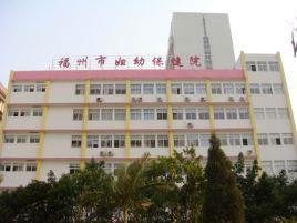 福州妇幼保健院