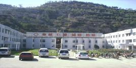 中阳县人民医院
