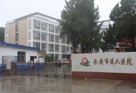 永安市第六医院