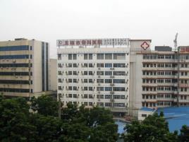 玉林市中西医结合骨科医院