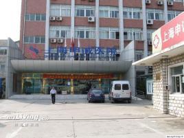 上海申诚医院