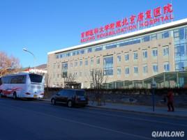 北京工人疗养院