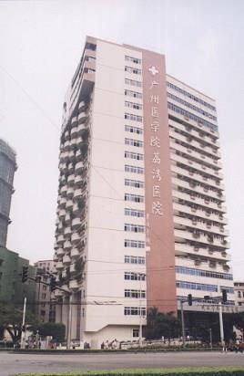 广州医学院荔湾医院