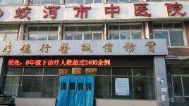 蛟河市中医院