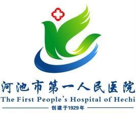 河池市第一人民医院