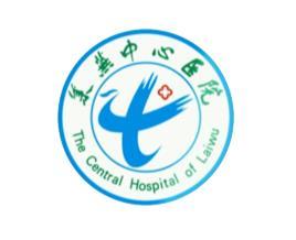 新汶矿业集团莱芜中心医院