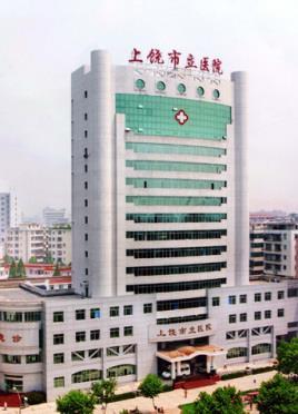 上饶市立医院