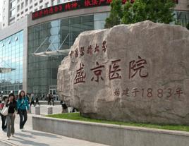 中国医科大学附属第二医院