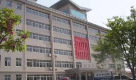 衡水市第三人民医院