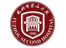 福州市第二医院