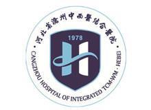 沧州市中西医结合医院
