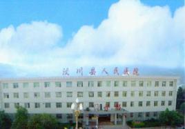 汶川县人民医院