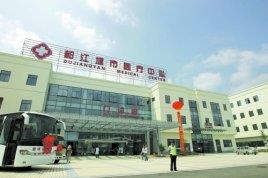 都江堰市医疗中心