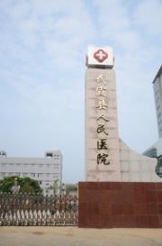 武宣县人民医院