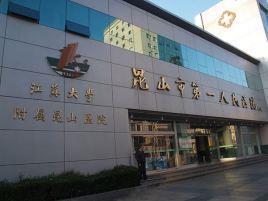 昆山第一人民医院