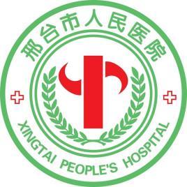 邢台市人民医院