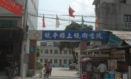 饶平县上饶卫生院