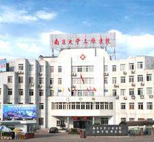 江西医学高等专科学校第一附属医院