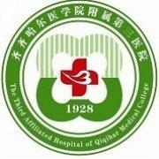 齐齐哈尔医学院附属第三医院