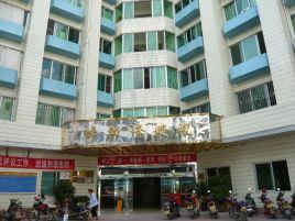 广宁县妇幼保健院