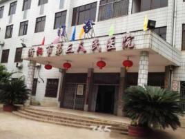 衡阳市第三人民医院