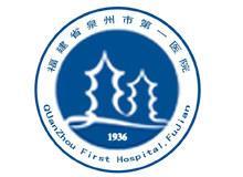 泉州市第一医院