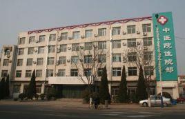 蓬莱市中医医院