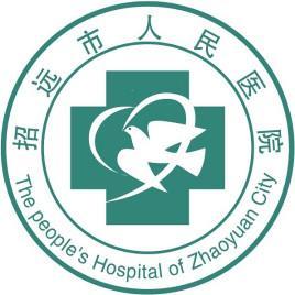 招远市人民医院