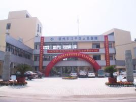 杭州市江干区笕桥医院
