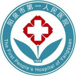 阳泉市第一人民医院