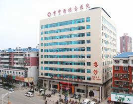 邵阳市中西医结合医院