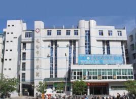 琼海市中医院