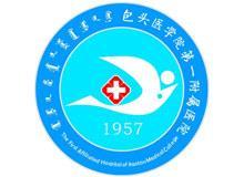 包头医学院第一附属医院