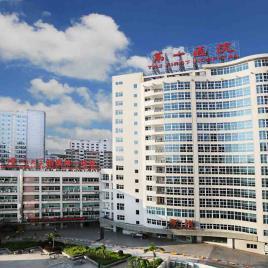 厦门市第一医院