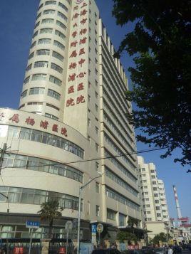 杨浦区中心医院