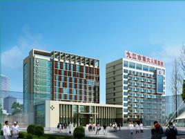九江市庐山区人民医院