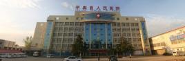 平舆县人民医院
