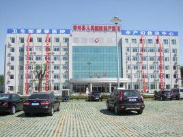 香河县人民医院