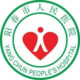 阳春市人民医院
