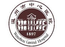 温州市中心医院