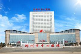 邓州市中心医院