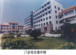 揭西县人民医院