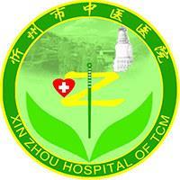 忻州市中医医院