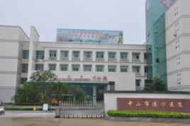 中山市港口医院