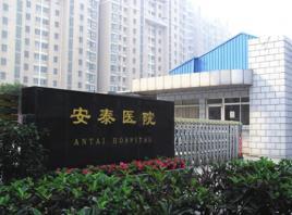 上海安泰医院