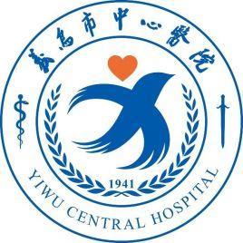 义乌市中心医院