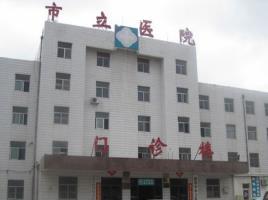 莱西市市立医院