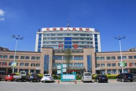 无棣县人民医院