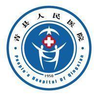 青县人民医院