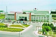 大庆市人民医院